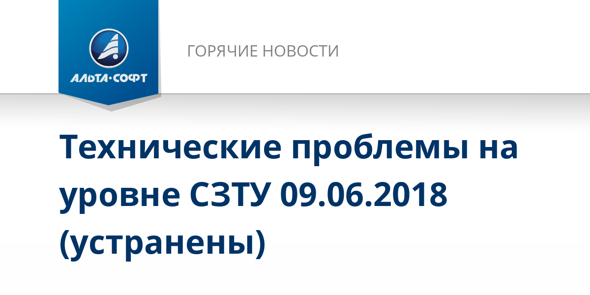 Технические проблемы на уровне СЗТУ 09.06.2018 (устранены)