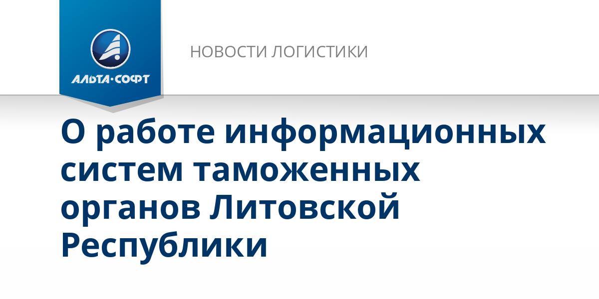 О работе информационных систем таможенных органов Литовской Республики