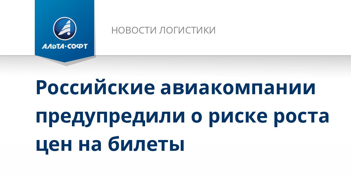 Российские авиакомпании предупредили о риске роста цен на билеты