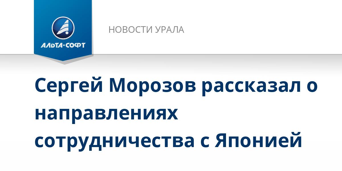 Сергей Морозов рассказал о направлениях сотрудничества с Японией