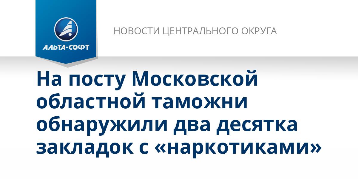 На посту Московской областной таможни обнаружили два десятка закладок с «наркотиками»