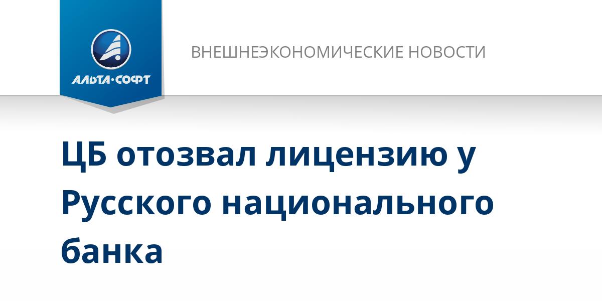 ЦБ отозвал лицензию у Русского национального банка