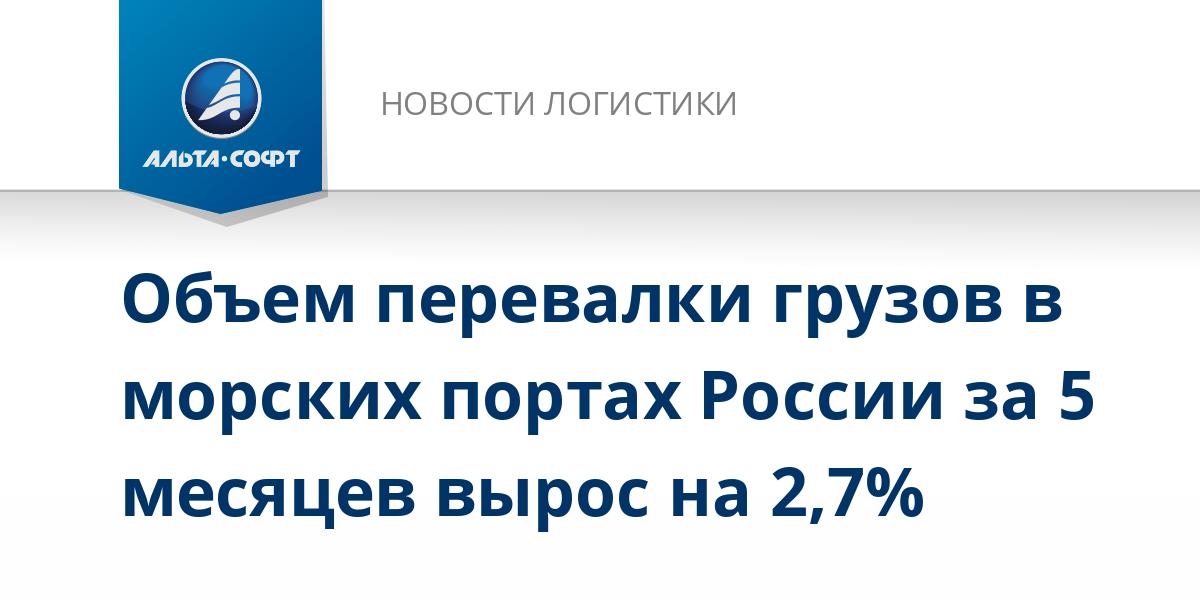 Объем перевалки грузов в морских портах России за 5 месяцев вырос на 2,7%