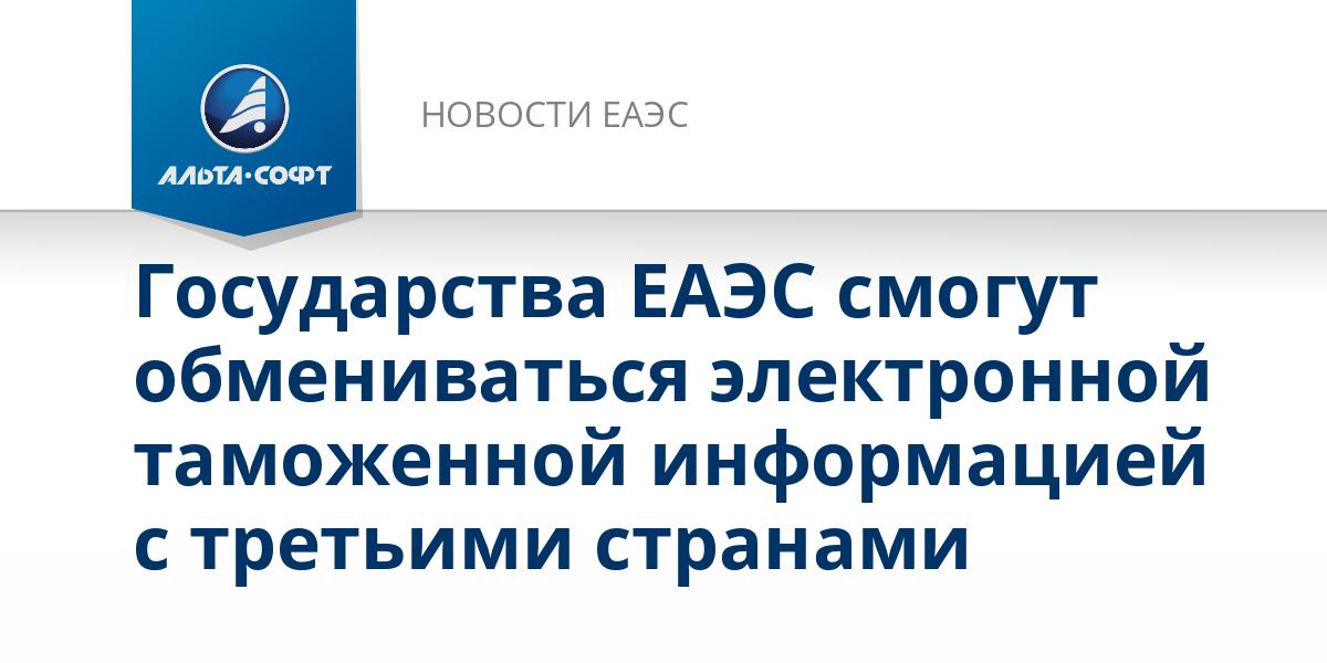 Государства ЕАЭС смогут обмениваться электронной таможенной информацией с третьими странами
