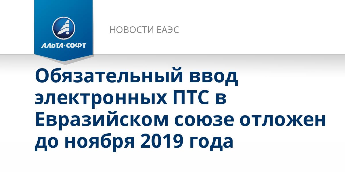 Обязательный ввод электронных ПТС в Евразийском союзе отложен до ноября 2019 года