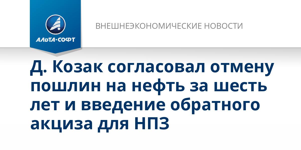 Д. Козак согласовал отмену пошлин на нефть за шесть лет и введение обратного акциза для НПЗ