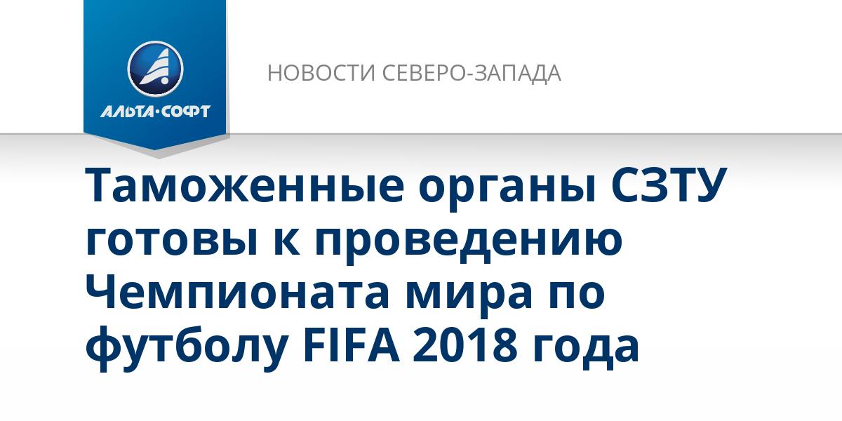 Таможенные органы СЗТУ готовы к проведению Чемпионата мира по футболу FIFA 2018 года