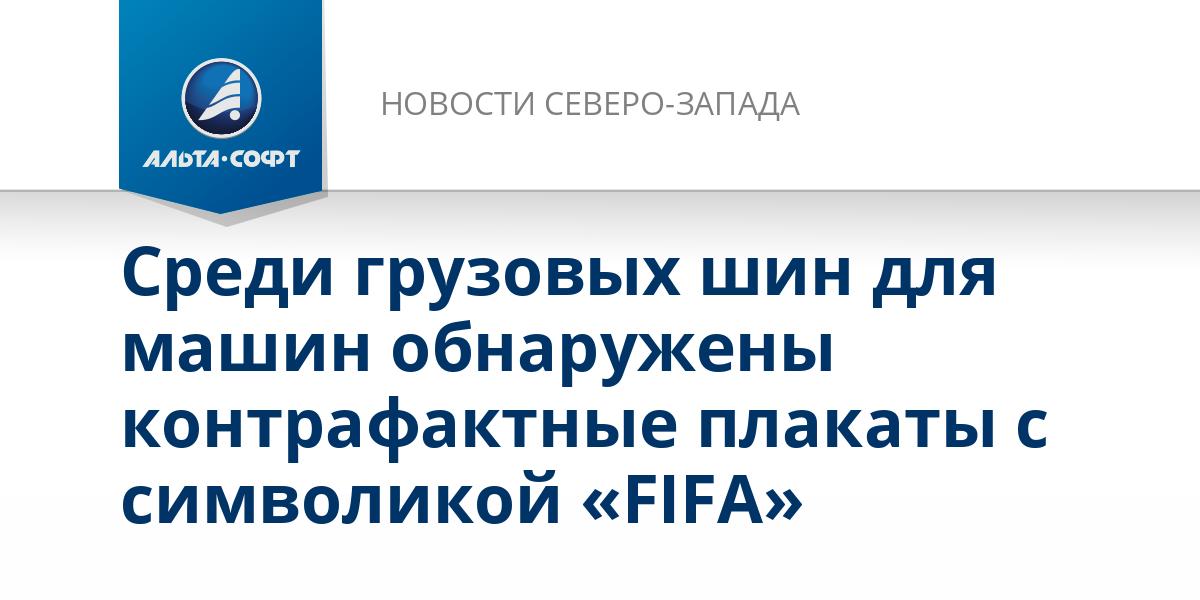 Среди грузовых шин для машин обнаружены контрафактные плакаты с символикой «FIFA»