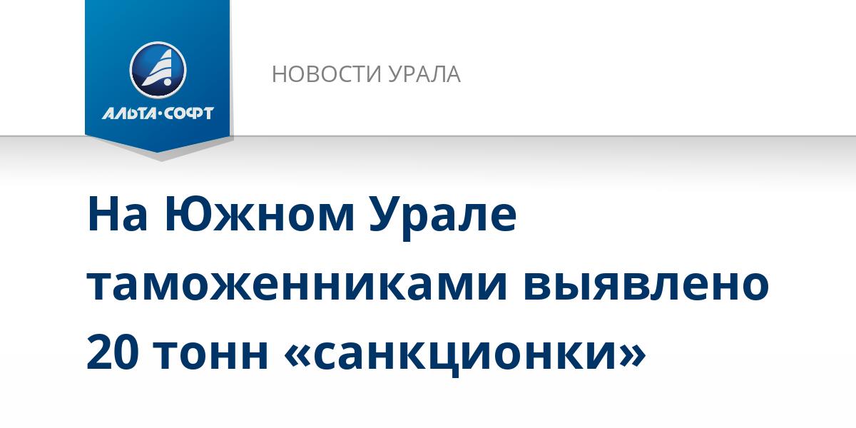 На Южном Урале таможенниками выявлено 20 тонн «санкционки»