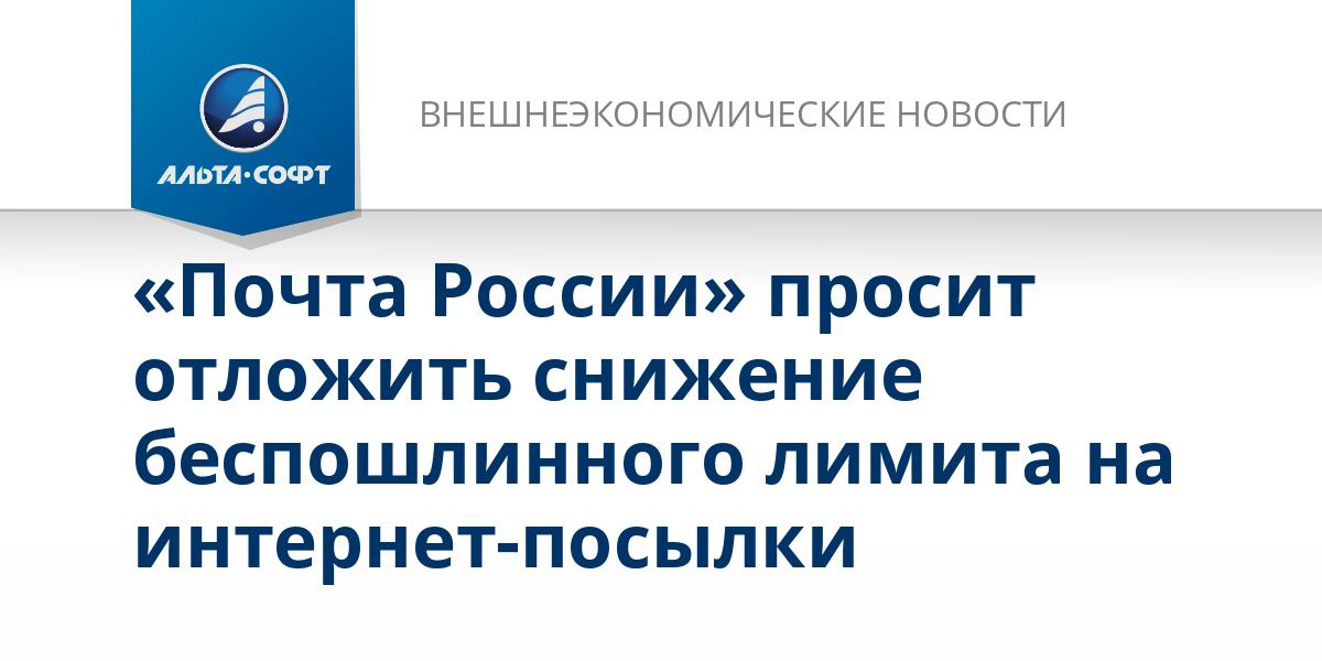 «Почта России» просит отложить снижение беспошлинного лимита на интернет-посылки