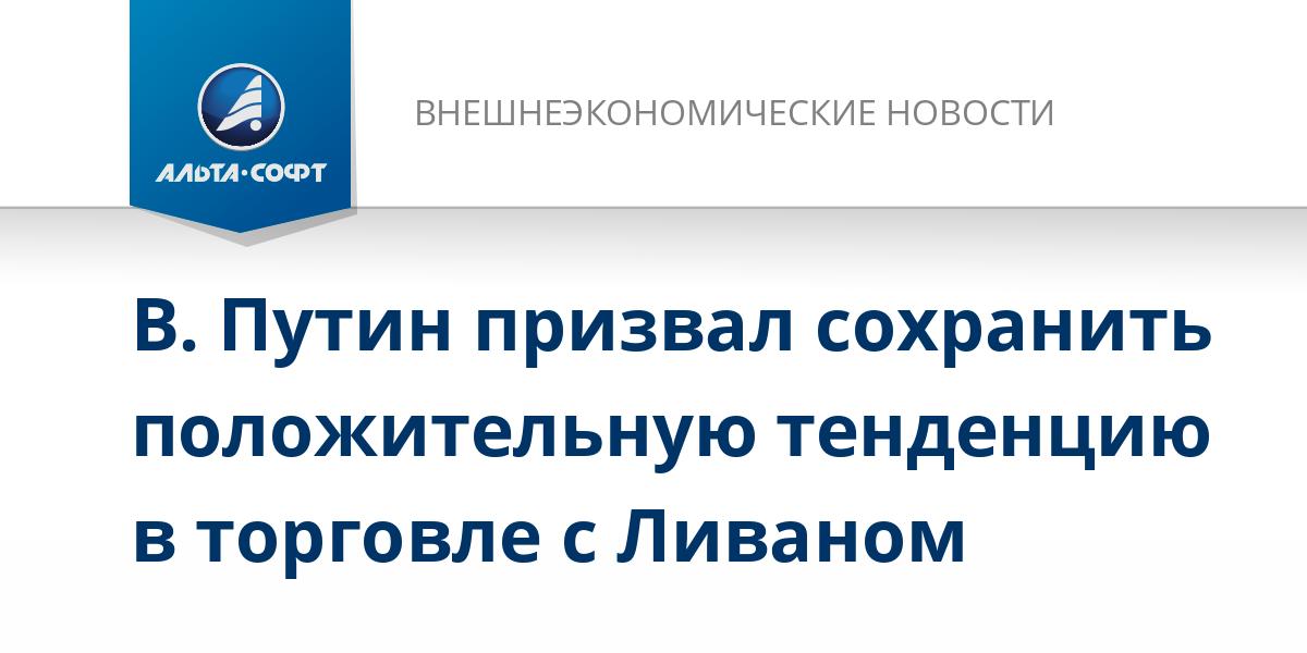 В. Путин призвал сохранить положительную тенденцию в торговле с Ливаном