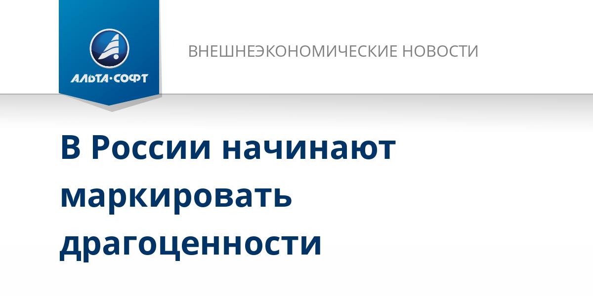 В России начинают маркировать драгоценности