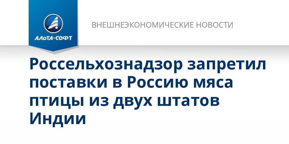 Россельхознадзор запретил поставки в Россию мяса птицы из двух штатов Индии