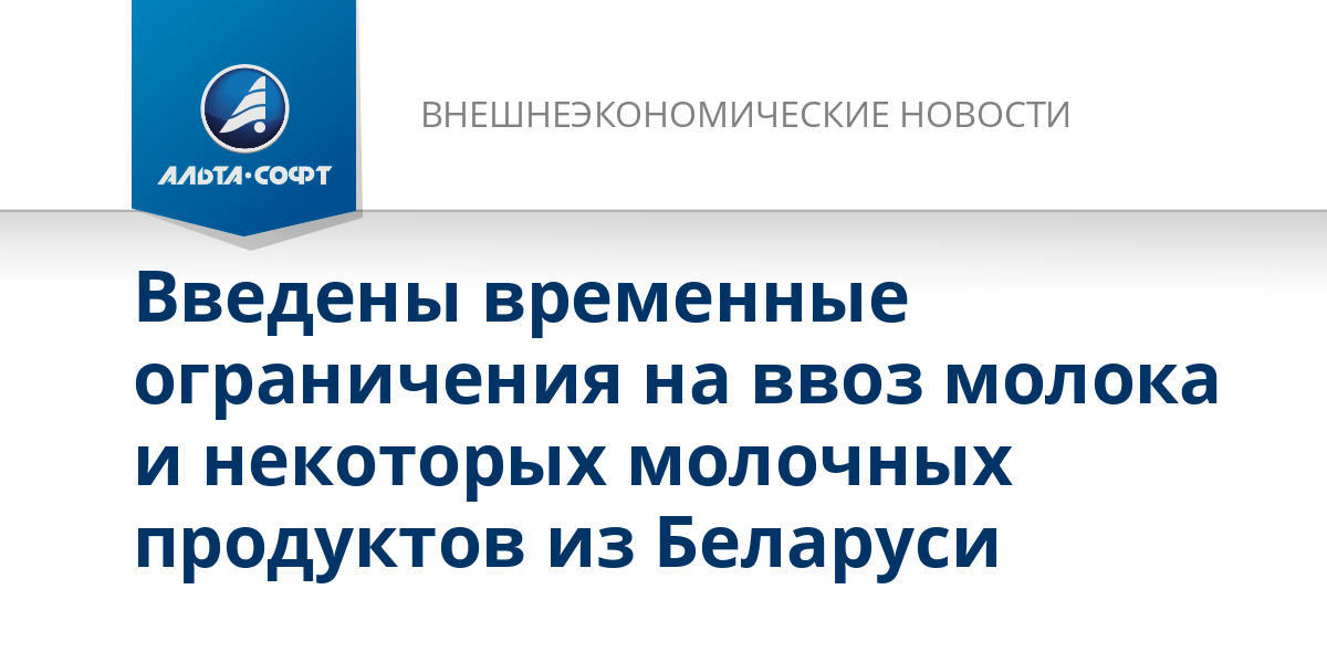 Введены временные ограничения на ввоз молока и некоторых молочных продуктов из Беларуси