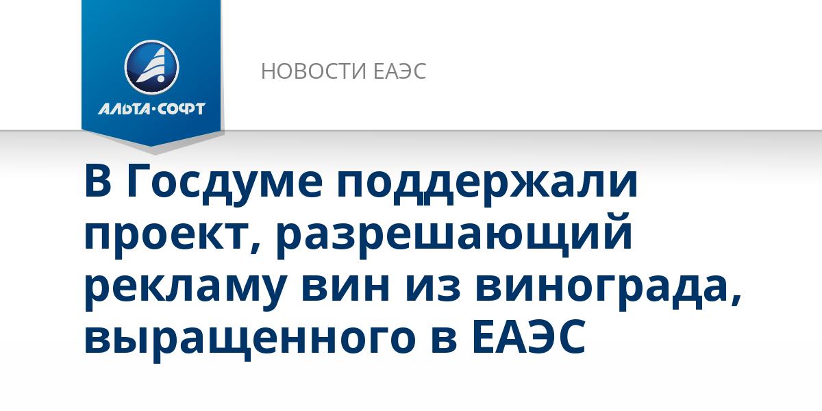 В Госдуме поддержали проект, разрешающий рекламу вин из винограда, выращенного в ЕАЭС
