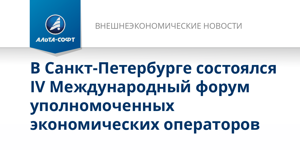 В Санкт-Петербурге состоялся IV Международный форум уполномоченных экономических операторов