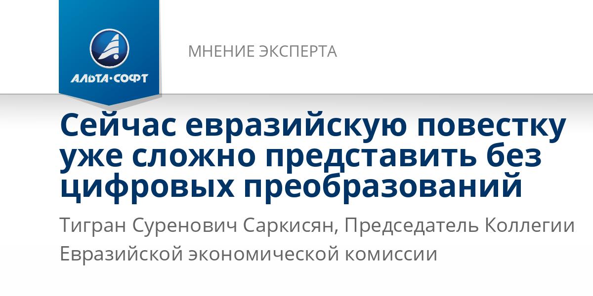 Сейчас евразийскую повестку уже сложно представить без цифровых преобразований