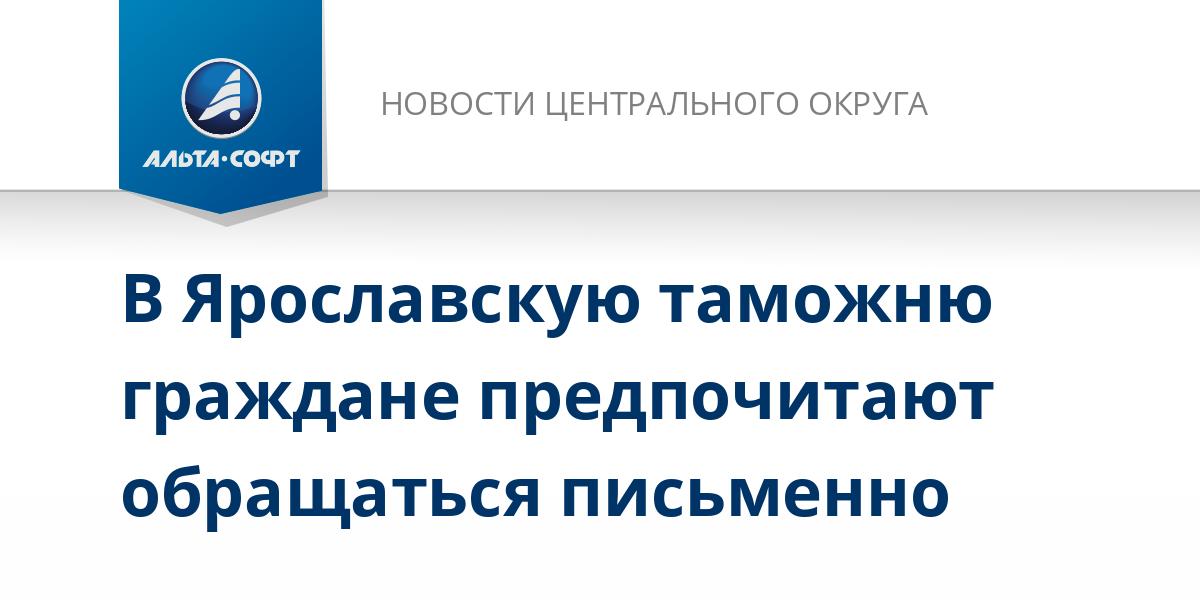 В Ярославскую таможню граждане предпочитают обращаться письменно