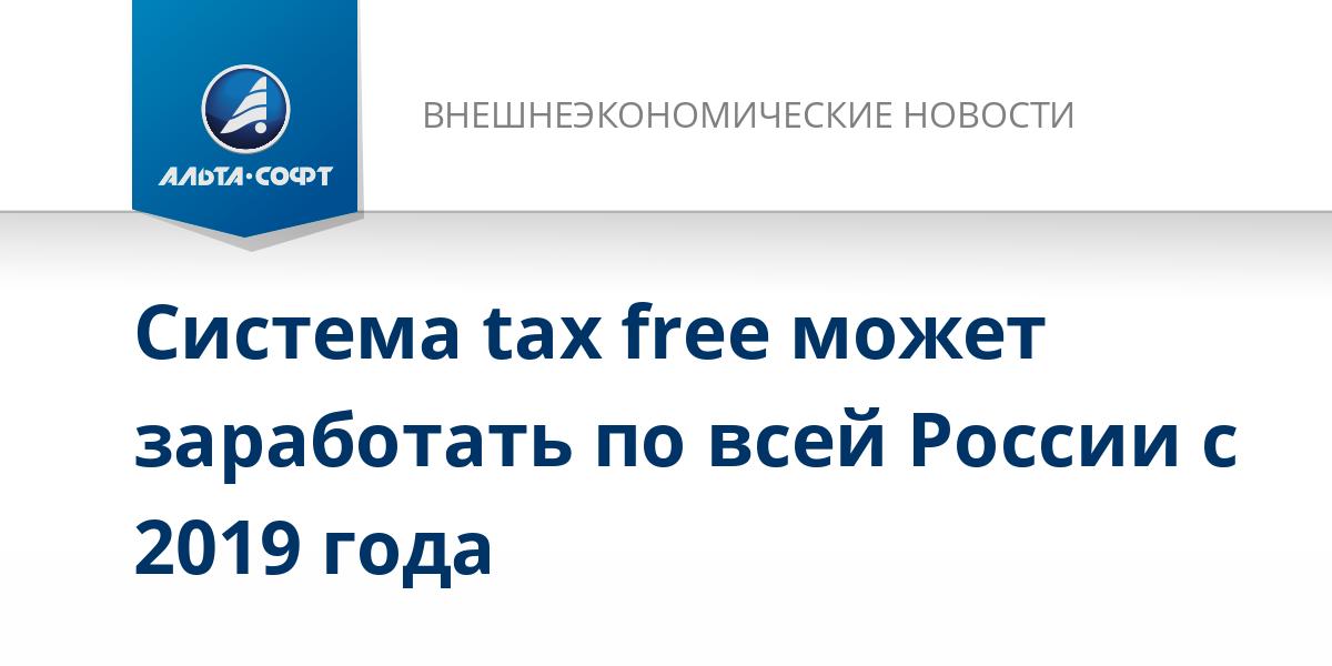 Система tax free может заработать по всей России с 2019 года