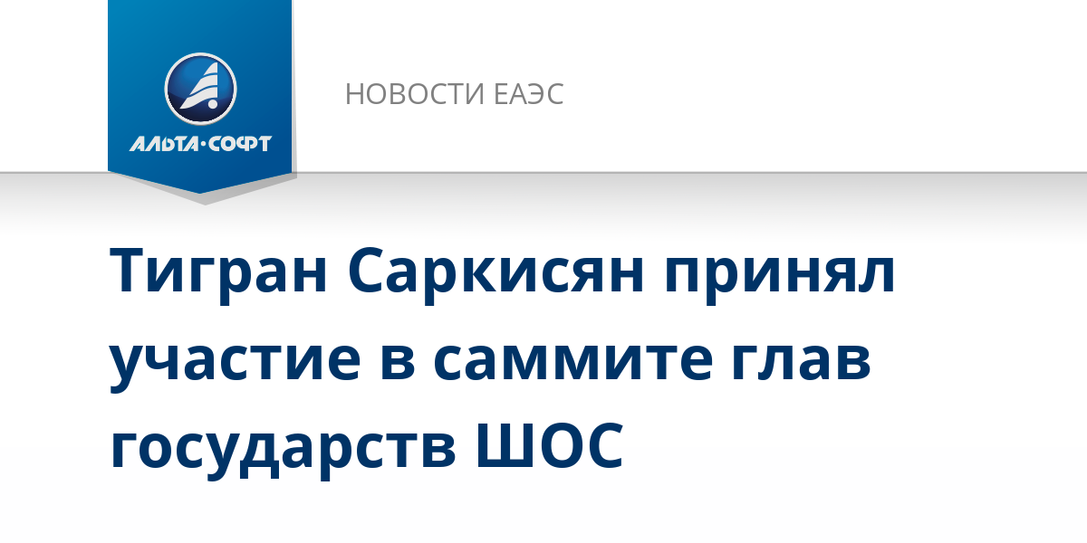 Тигран Саркисян принял участие в саммите глав государств ШОС