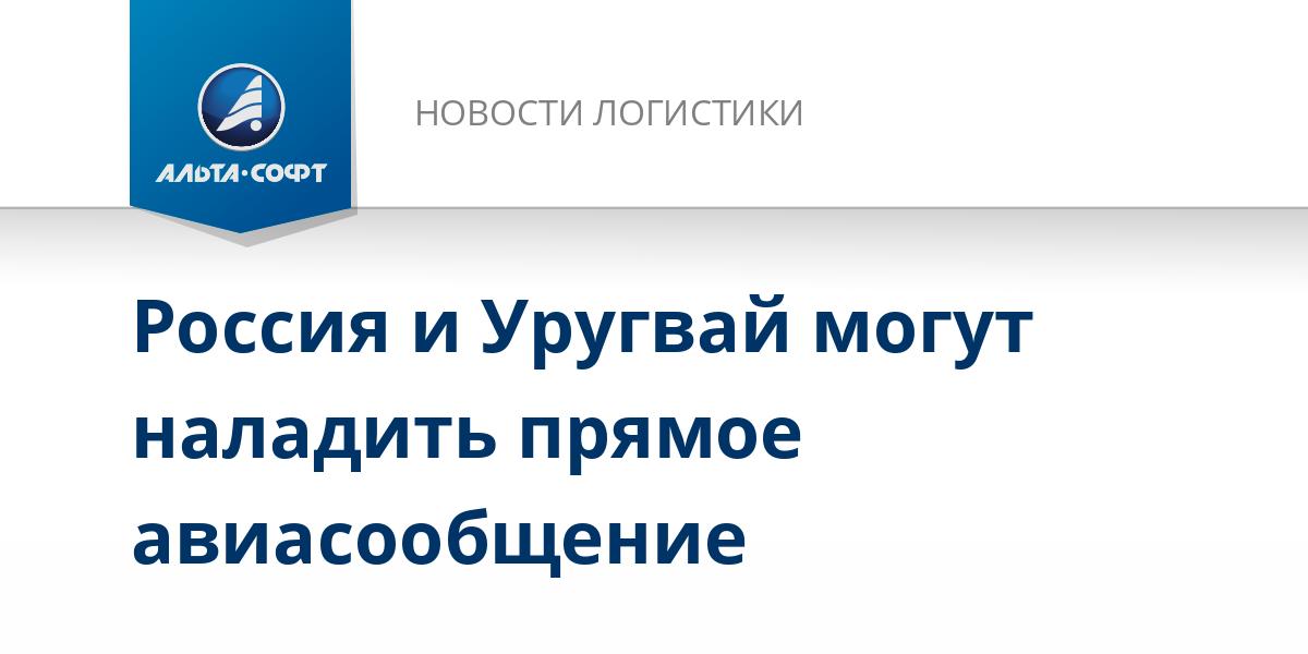 Россия и Уругвай могут наладить прямое авиасообщение