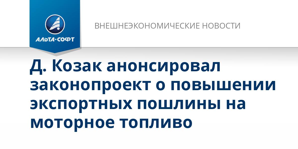 Д. Козак анонсировал законопроект о повышении экспортных пошлины на моторное топливо