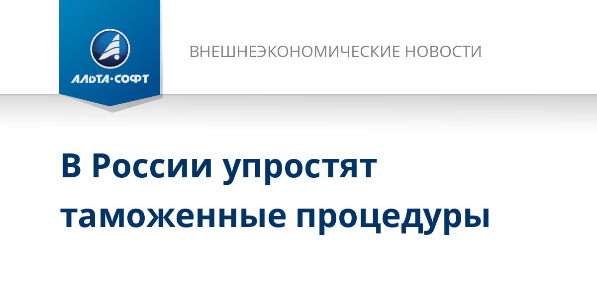 В России упростят таможенные процедуры