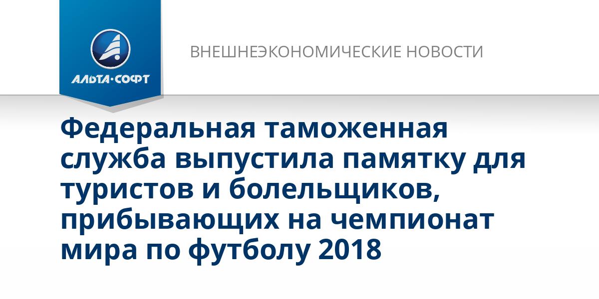 Федеральная таможенная служба выпустила памятку для туристов и болельщиков, прибывающих на чемпионат мира по футболу 2018