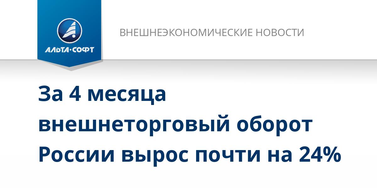 За 4 месяца внешнеторговый оборот России вырос почти на 24%