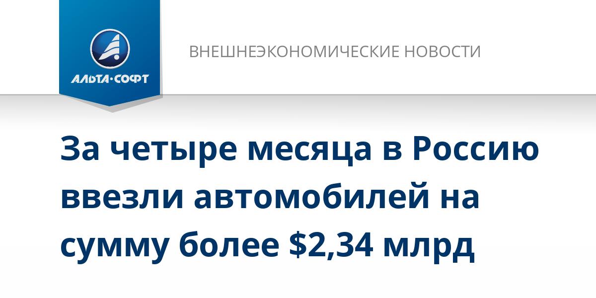 За четыре месяца в Россию ввезли автомобилей на сумму более $2,34 млрд