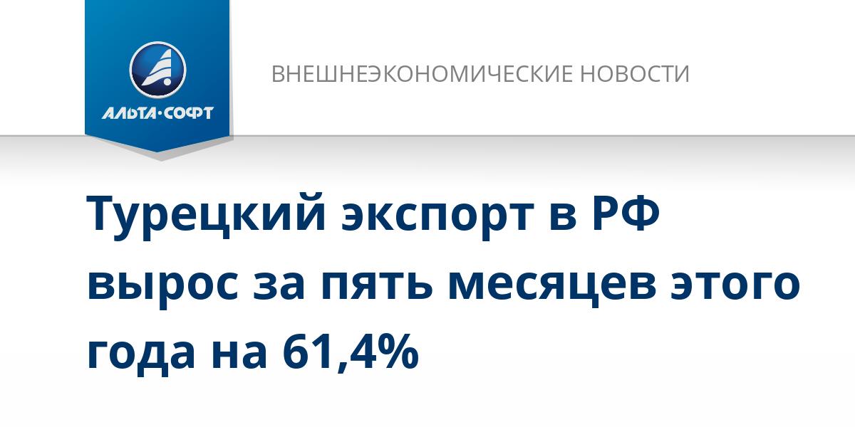 Турецкий экспорт в РФ вырос за пять месяцев этого года на 61,4%