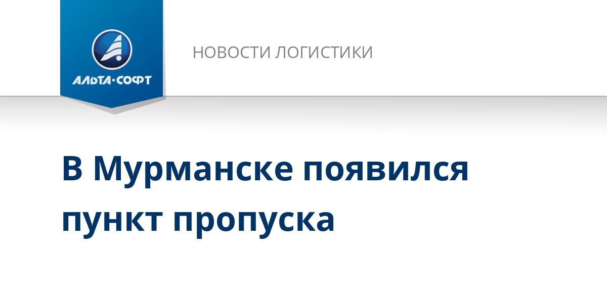 В Мурманске появился пункт пропуска