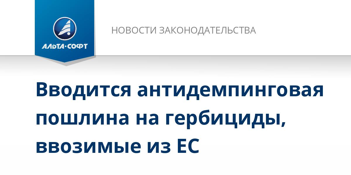 Вводится антидемпинговая пошлина на гербициды, ввозимые из ЕС