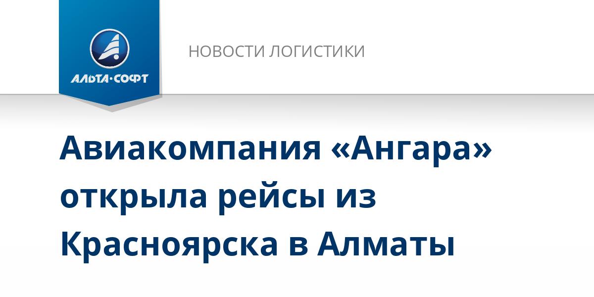 Авиакомпания «Ангара» открыла рейсы из Красноярска в Алматы