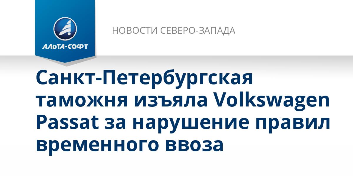 Санкт-Петербургская таможня изъяла Volkswagen Passat за нарушение правил временного ввоза