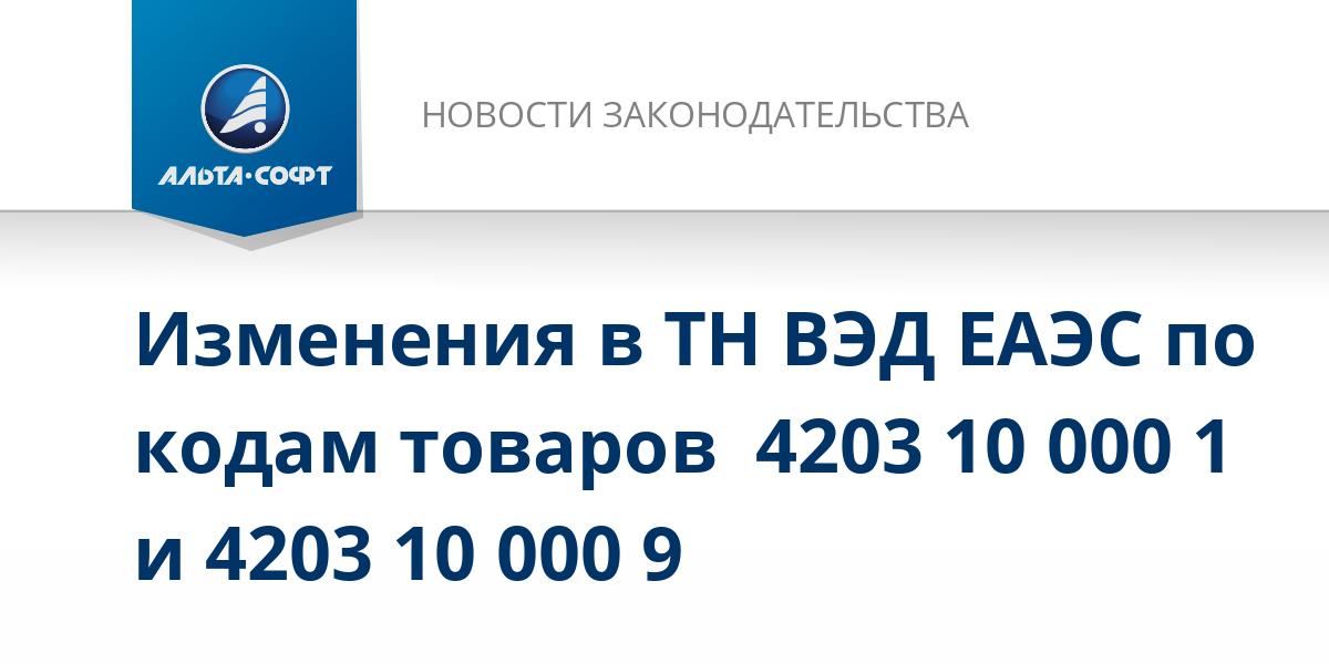 Изменения в ТН ВЭД ЕАЭС по кодам товаров  4203 10 000 1 и 4203 10 000 9
