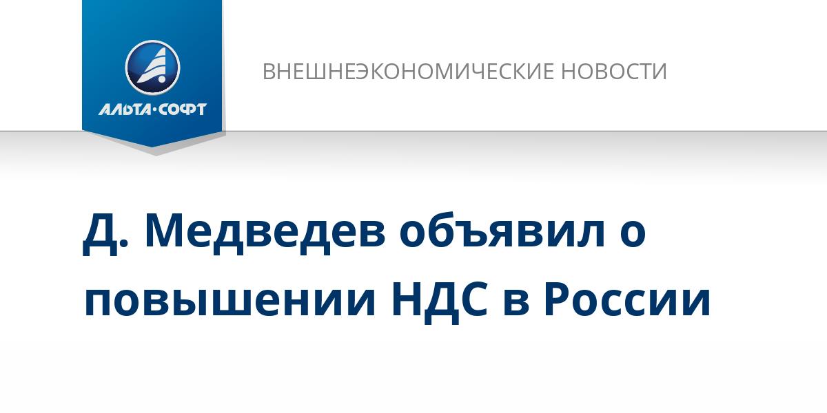 Д. Медведев объявил о повышении НДС в России