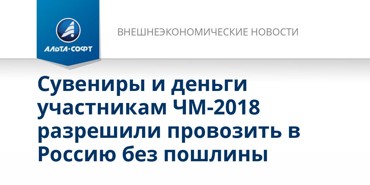 Сувениры и деньги участникам ЧМ-2018 разрешили провозить в Россию без пошлины