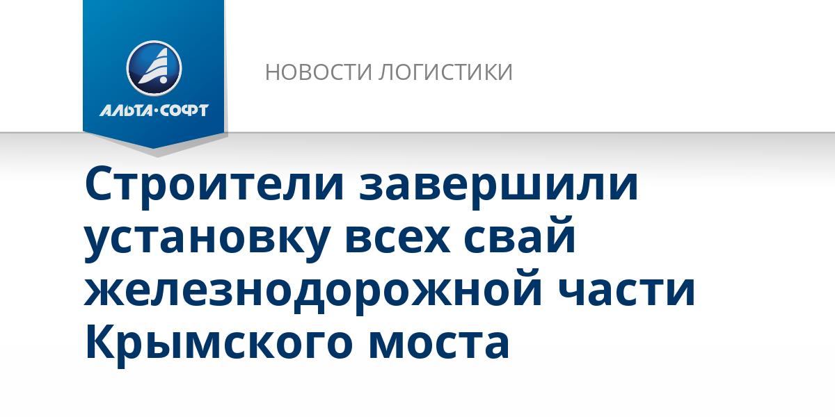 Строители завершили установку всех свай железнодорожной части Крымского моста