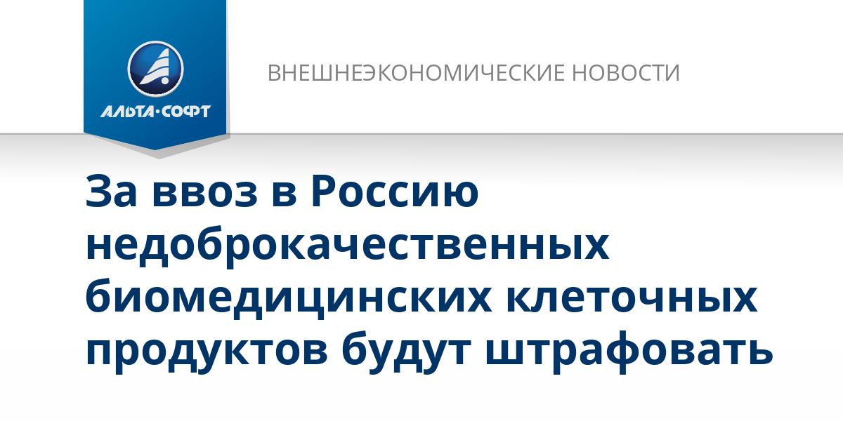 За ввоз в Россию недоброкачественных биомедицинских клеточных продуктов будут штрафовать