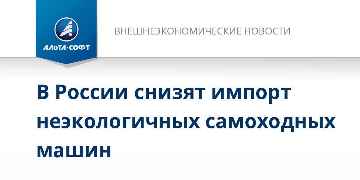 В России снизят импорт неэкологичных самоходных машин