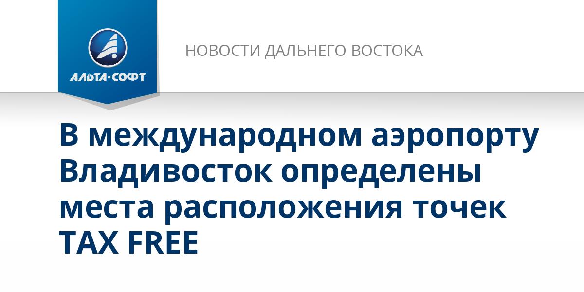 В международном аэропорту Владивосток определены места расположения точек TAX FREE
