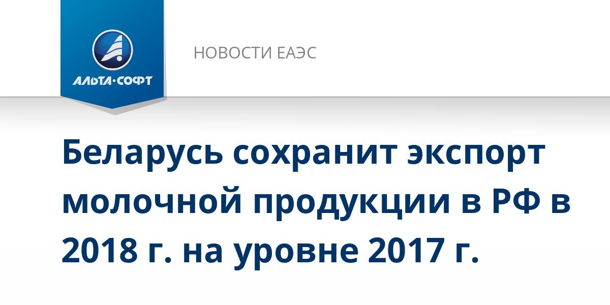 Беларусь сохранит экспорт молочной продукции в РФ в 2018 г. на уровне 2017 г.