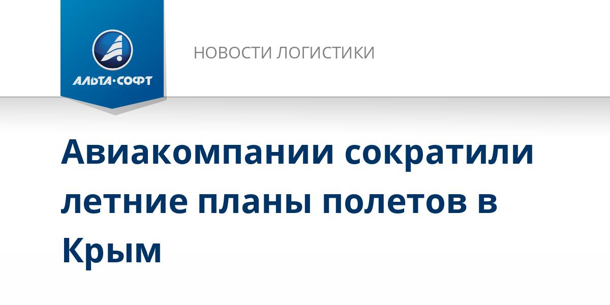 Авиакомпании сократили летние планы полетов в Крым