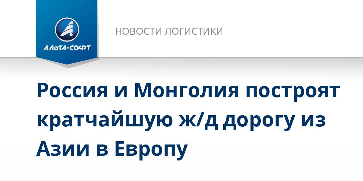 Россия и Монголия построят кратчайшую ж/д дорогу из Азии в Европу
