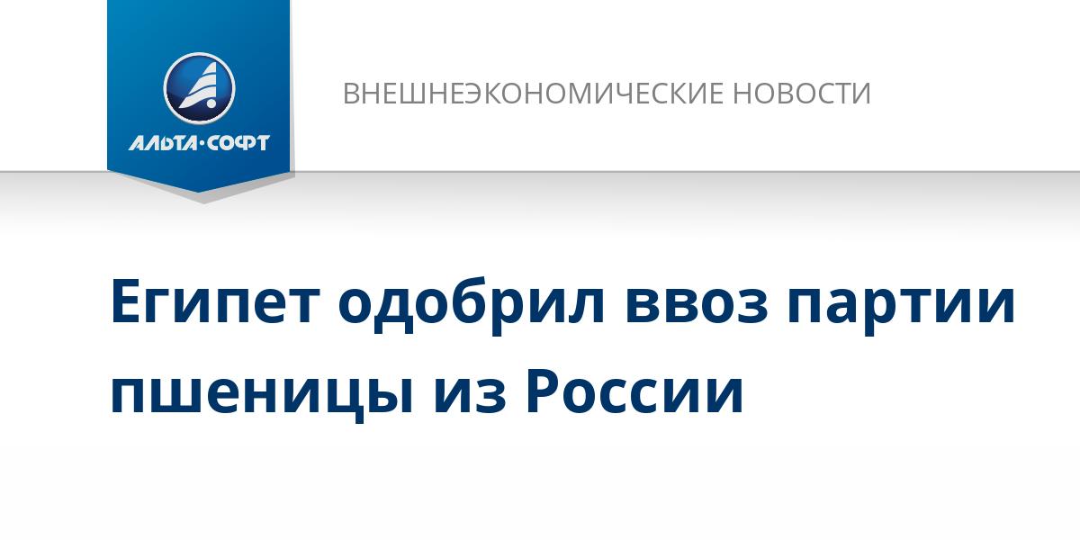 Египет одобрил ввоз партии пшеницы из России