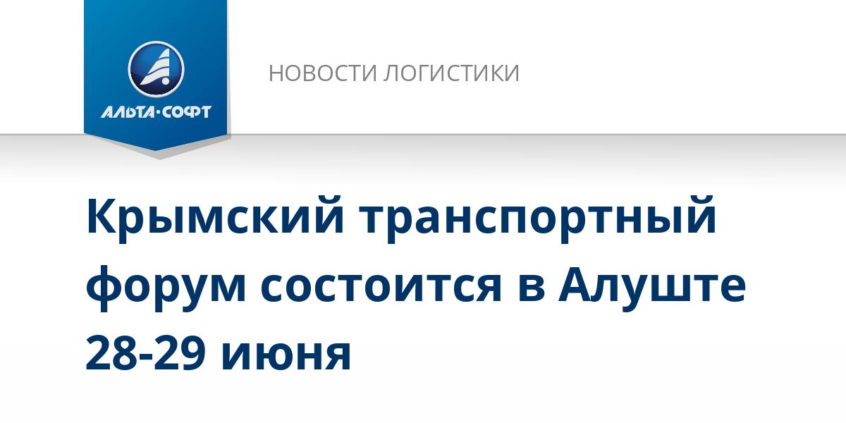 Крымский транспортный форум состоится в Алуште 28-29 июня