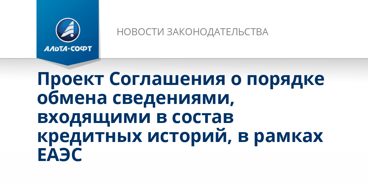 Проект Соглашения о порядке обмена сведениями, входящими в состав кредитных историй, в рамках ЕАЭС