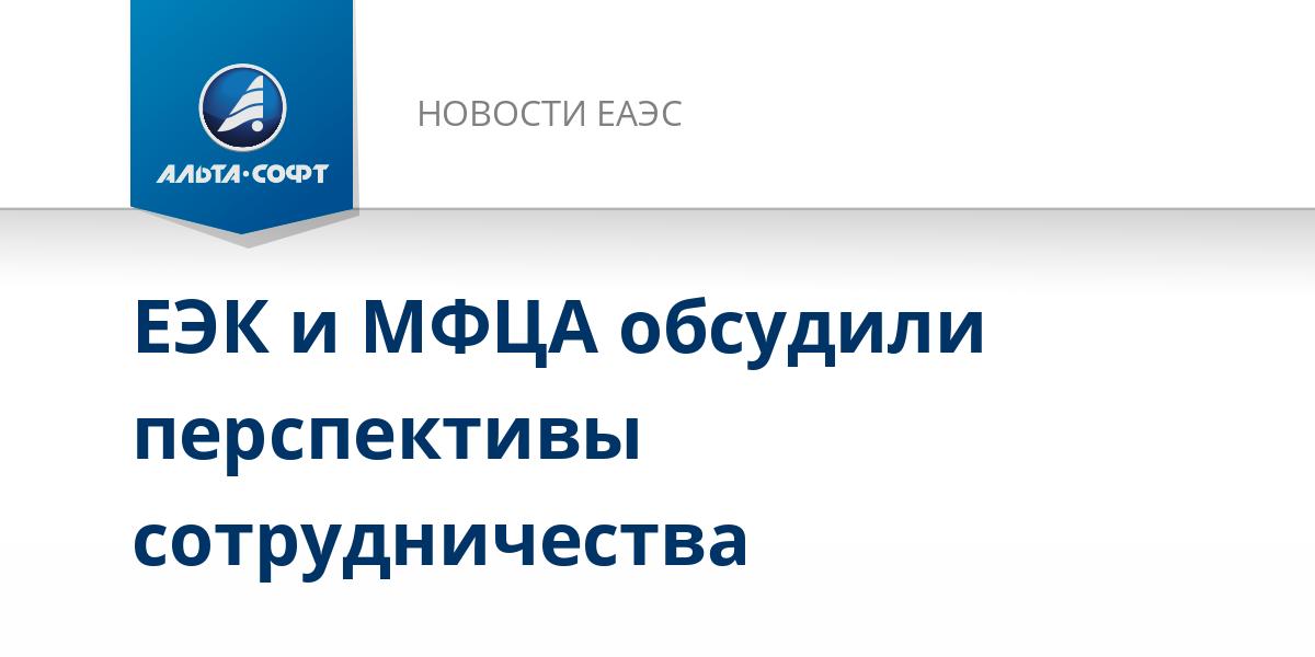 ЕЭК и МФЦА обсудили перспективы сотрудничества