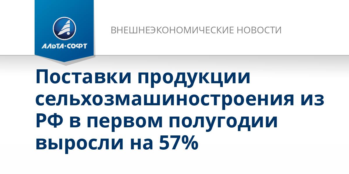Поставки продукции сельхозмашиностроения из РФ в первом полугодии выросли на 57%